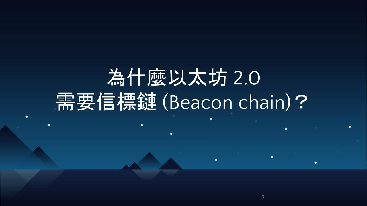 Beijing Beacon Chain-3.jpg
